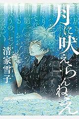 月に吠えらんねえ(1) (アフタヌーンコミックス) Kindle版