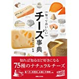 知っておいしい チーズ事典