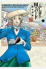 ふしぎの国のバード 1巻 (HARTA COMIX) Kindle版