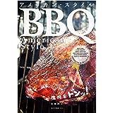 アメリカン・スタイルBBQ: 塊肉をドンッ!