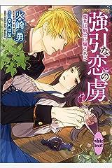 強引な恋の虜 魔女は騎士に騙される (講談社X文庫) Kindle版