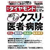 週刊ダイヤモンド 2019年10/19号 [雑誌]