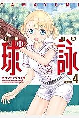 球詠 4巻 (まんがタイムKRコミックス) Kindle版