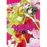 蛇神さまと贄の花姫 5 (ネクストFコミックス)