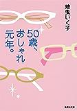 50歳、おしゃれ元年。 (集英社文庫)