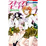 スキップ・ビート! 38 (花とゆめコミックス)