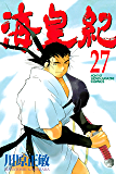海皇紀(27) (月刊少年マガジンコミックス)
