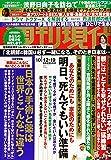 週刊現代 2019年 10/19 号 [雑誌]