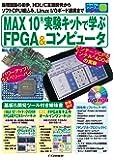MAX10実験キットで学ぶFPGA&コンピュータ (トライアルシリーズ)
