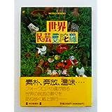 世界民芸曼陀羅 (MONO BOOKS)