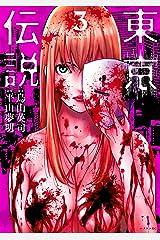 東京伝説(3) (シリウスコミックス) Kindle版
