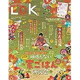 LDK(エルディーケー) 2021年 02 月号 [雑誌]