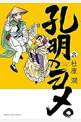 孔明のヨメ。 8巻 (まんがタイムコミックス) Kindle版