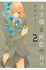 王子様と灰色の日々(2) (ARIAコミックス) Kindle版
