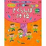 すぐできる0~5歳児のあそび歌 さくらんぼ体操―CD付き (Gakken保育Books)