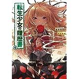 転生少女の履歴書 6 (ヒーロー文庫)
