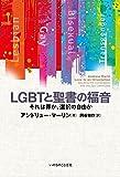 LGBTと聖書の福音 それは罪か、選択の自由か (いのちのことば社)