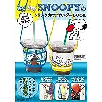 SNOOPYのドリンクカップホルダーBOOK (角川SSCムック)
