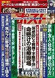 週刊ポスト 2020年 3/6 号 [雑誌]