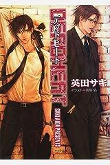 DEADHEAT DEADLOCK(2) (キャラ文庫) Kindle版