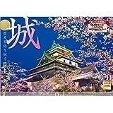 城  歴史を語り継ぐ日本の名城 2020年 カレンダー 壁掛け SC-2 (使用サイズ594x420mm) 風景