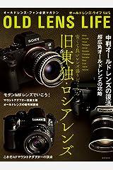 オールドレンズ・ライフ Vol.5 Kindle版