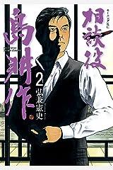 相談役 島耕作(2) (モーニングコミックス) Kindle版