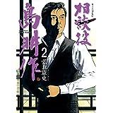 相談役 島耕作(2) (モーニングコミックス)