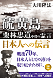 硫黄島 栗林忠道中将の霊言 日本人への伝言 公開霊言シリーズ