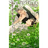 『翡翠の森のエンゲージ』 翡翠の森の眠り姫 番外編 (CROSS NOVELS)