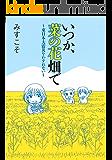 いつか、菜の花畑で~東日本大震災を忘れない~ (扶桑社コミックス)