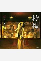 檸檬 乙女の本棚 (立東舎) Kindle版