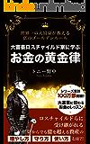 大富豪ロスチャイルド家に学ぶ お金の黄金律: 世界一の大富豪が教える富のゴールデンルール