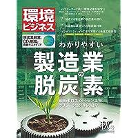 季刊環境ビジネス2021年秋号