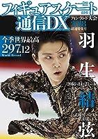 フィギュアスケート通信DX フィンランド大会2018 最速特集号 (メディアックスMOOK)