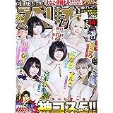 ビッグコミックスペリオール 2021年 6/25 号 [雑誌]