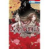 天堂家物語 4 (花とゆめコミックス)