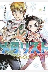 メダリスト(1) (アフタヌーンコミックス) Kindle版