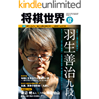 将棋世界 2020年12月号(付録セット) [雑誌]