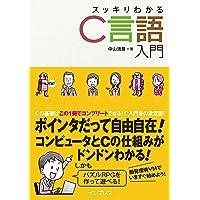 スッキリわかるC言語入門 (スッキリわかる入門シリーズ)