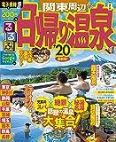 るるぶ日帰り温泉 関東周辺'20 (るるぶ情報版目的)