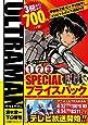 ULTRAMAN テレビ放送記念123巻SPECIALプライスパック (ヒーローズコミックス)