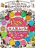 LDK暮らしのベストアイディア2020 (晋遊舎ムック)
