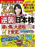 ダイヤモンドZAi (ザイ) 2020年7月号 [雑誌]