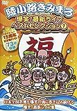 爆笑! 最新ライブセレクション1 [DVD]