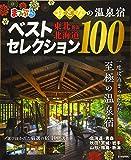 まっぷる おとなの温泉宿ベストセレクション100 東北・北海道 (マップルマガジン)