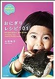 おにぎりレシピ101: EVERYDAY ONIGIRI 101 Healthy, Easy Japanese Riceball Recipes
