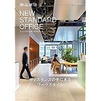 商店建築 特別企画 NEW STANDARD OFFICE [雑誌]