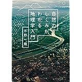 自然のしくみがわかる地理学入門 (角川ソフィア文庫)