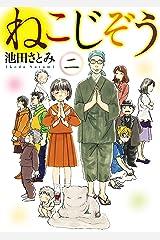 ねこじぞう(2) (ヤングコミックコミックス) Kindle版